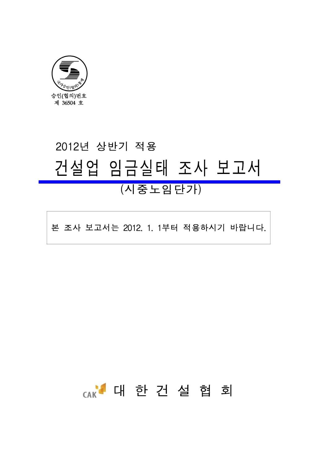2012년_상반기 건설노임_페이지_01.jpg