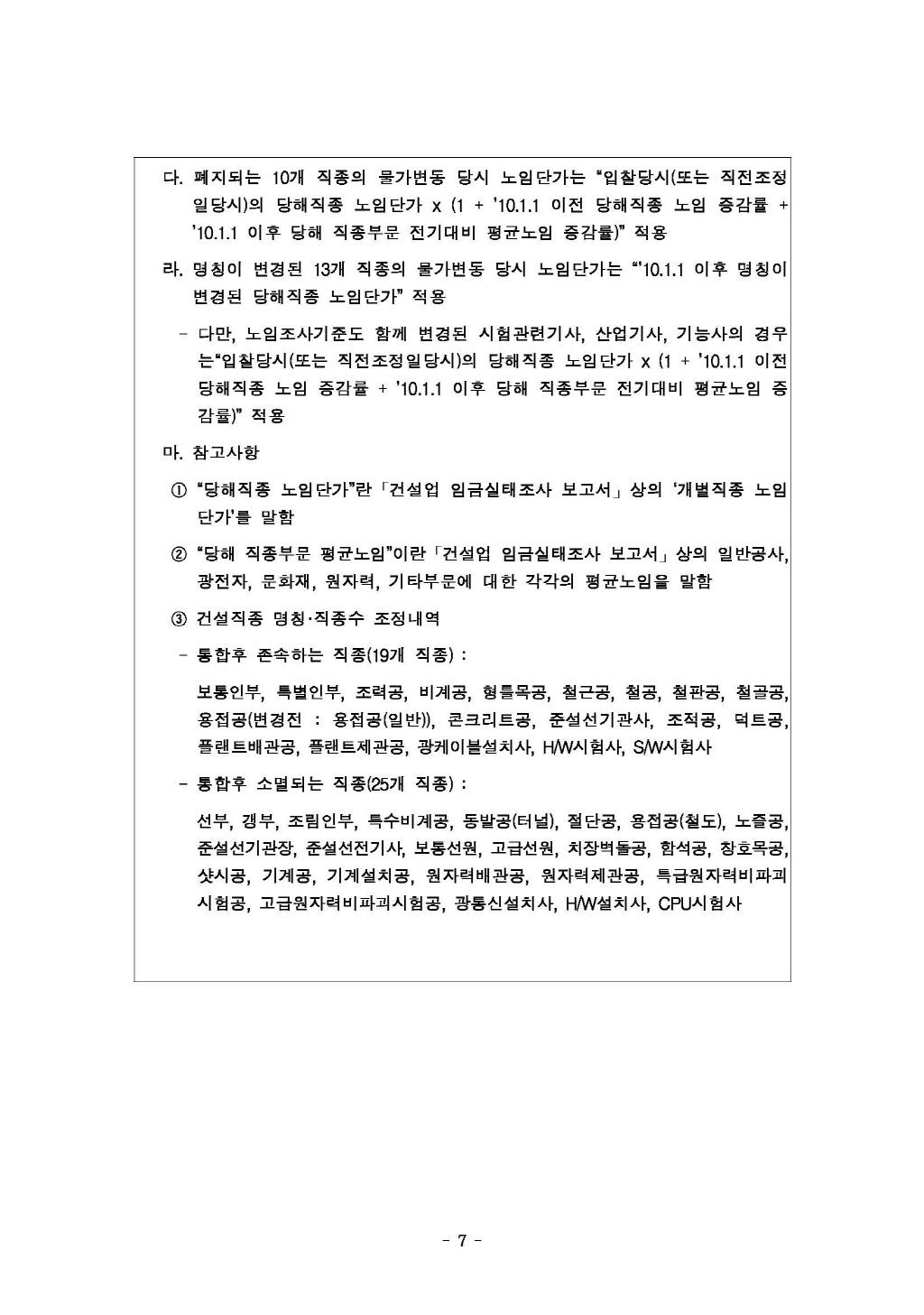 2012년_상반기 건설노임_페이지_08.jpg