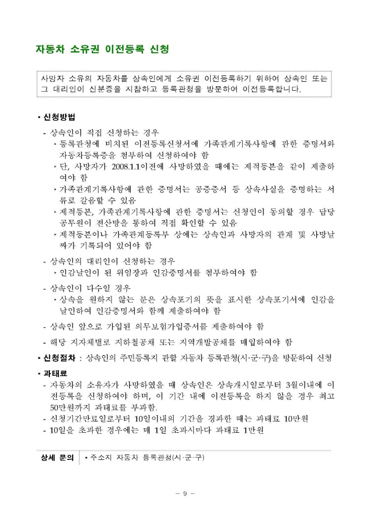 사망신고후속조치[1]_페이지_11.jpg