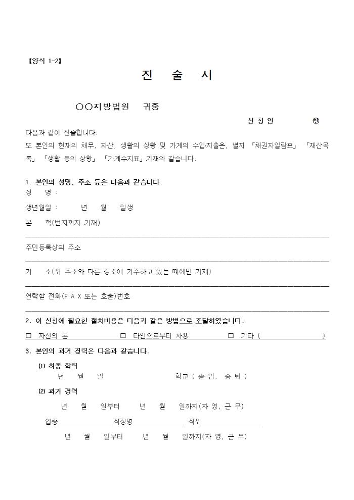 개인파산진술서.png