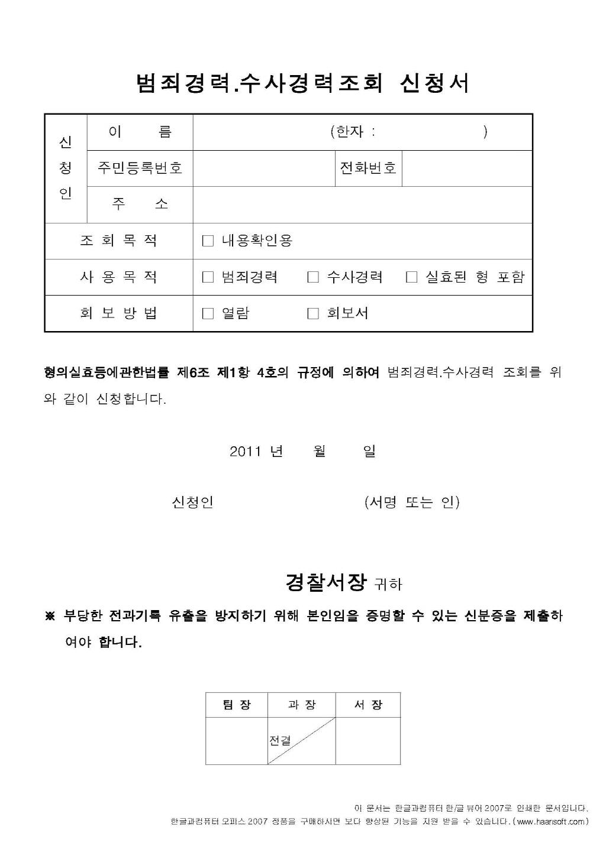 범죄경력회보서 신청시 구비서류 안내_1310971 (1)_페이지_7.jpg