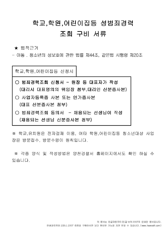 범죄경력회보서 신청시 구비서류 안내_1310971 (1)_페이지_3.jpg