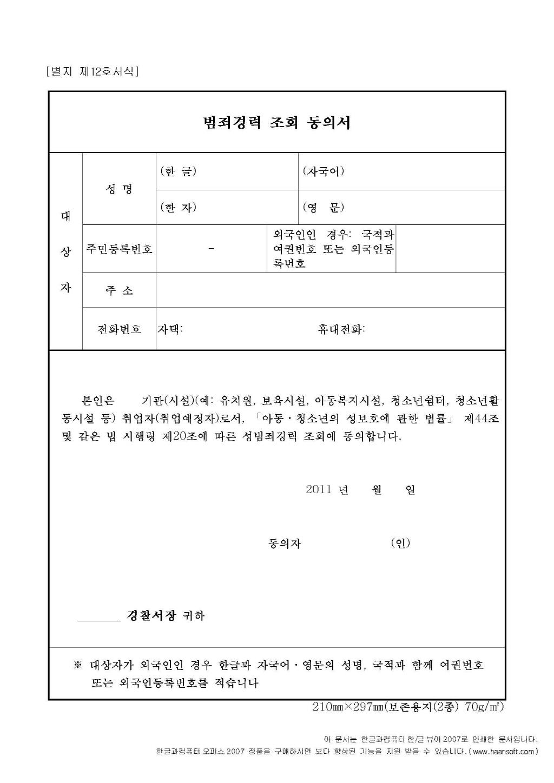 범죄경력회보서 신청시 구비서류 안내_1310971 (1)_페이지_6.jpg