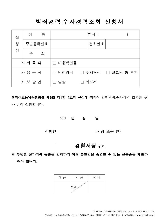 범죄경력회보서 신청시 구비서류 안내_1310971 (1)_페이지_2.jpg