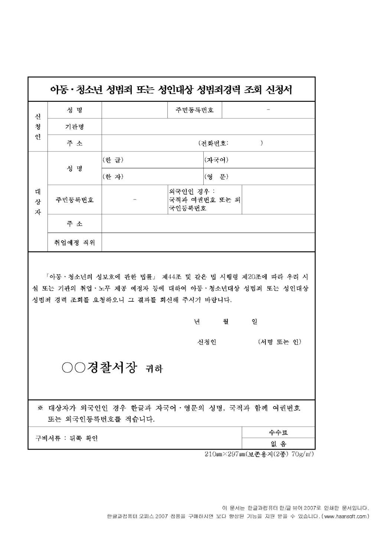 범죄경력회보서 신청시 구비서류 안내_1310971 (1)_페이지_4.jpg