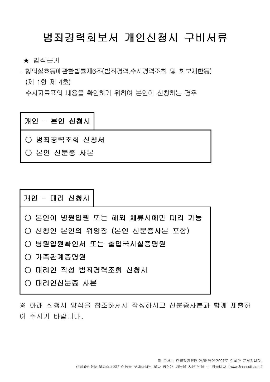 범죄경력회보서 신청시 구비서류 안내_1310971 (1)_페이지_1.jpg