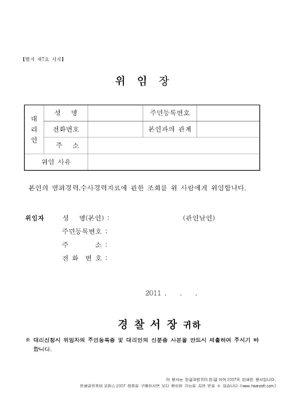 범죄경력회보서 신청시 구비서류 안내_1310971 (1)_페이지_5.jpg