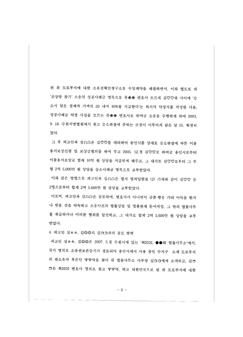 2010고합530_페이지_05.jpg