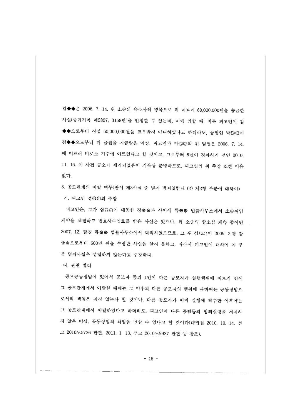 2010고합530_페이지_16.jpg