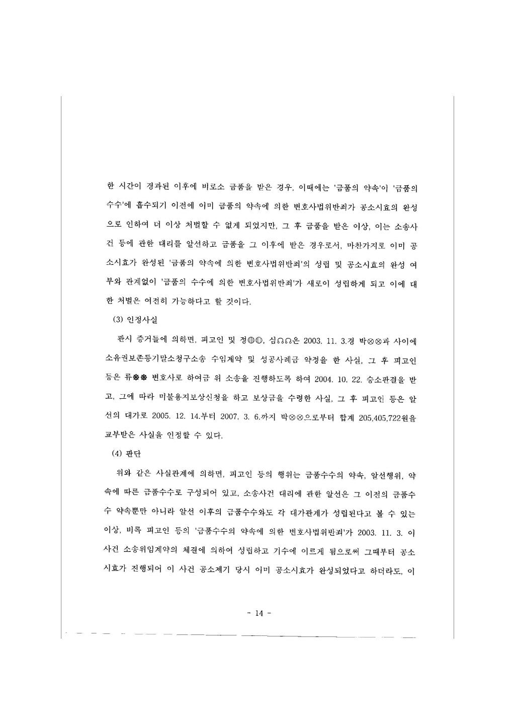 2010고합530_페이지_14.jpg