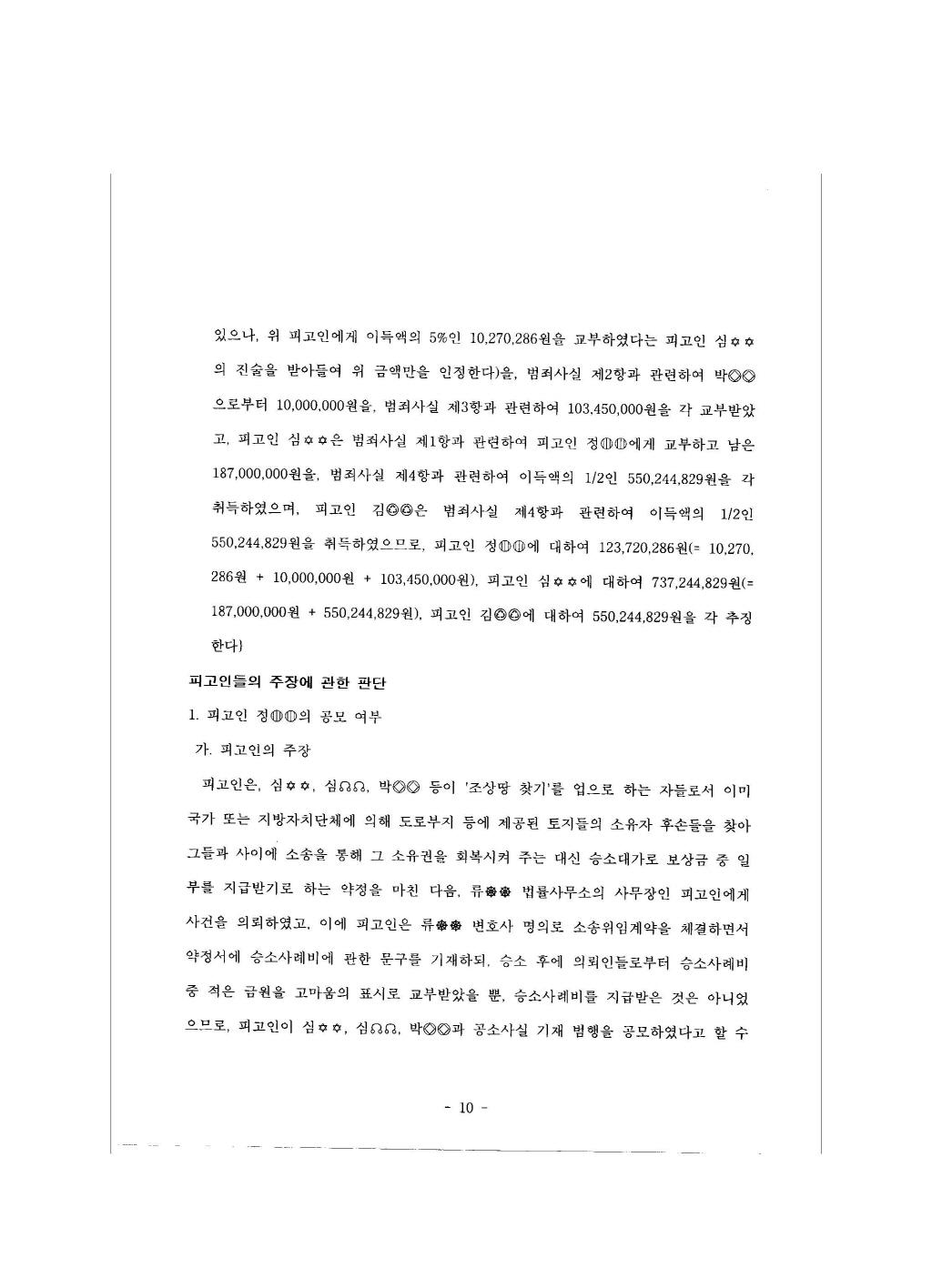 2010고합530_페이지_10.jpg