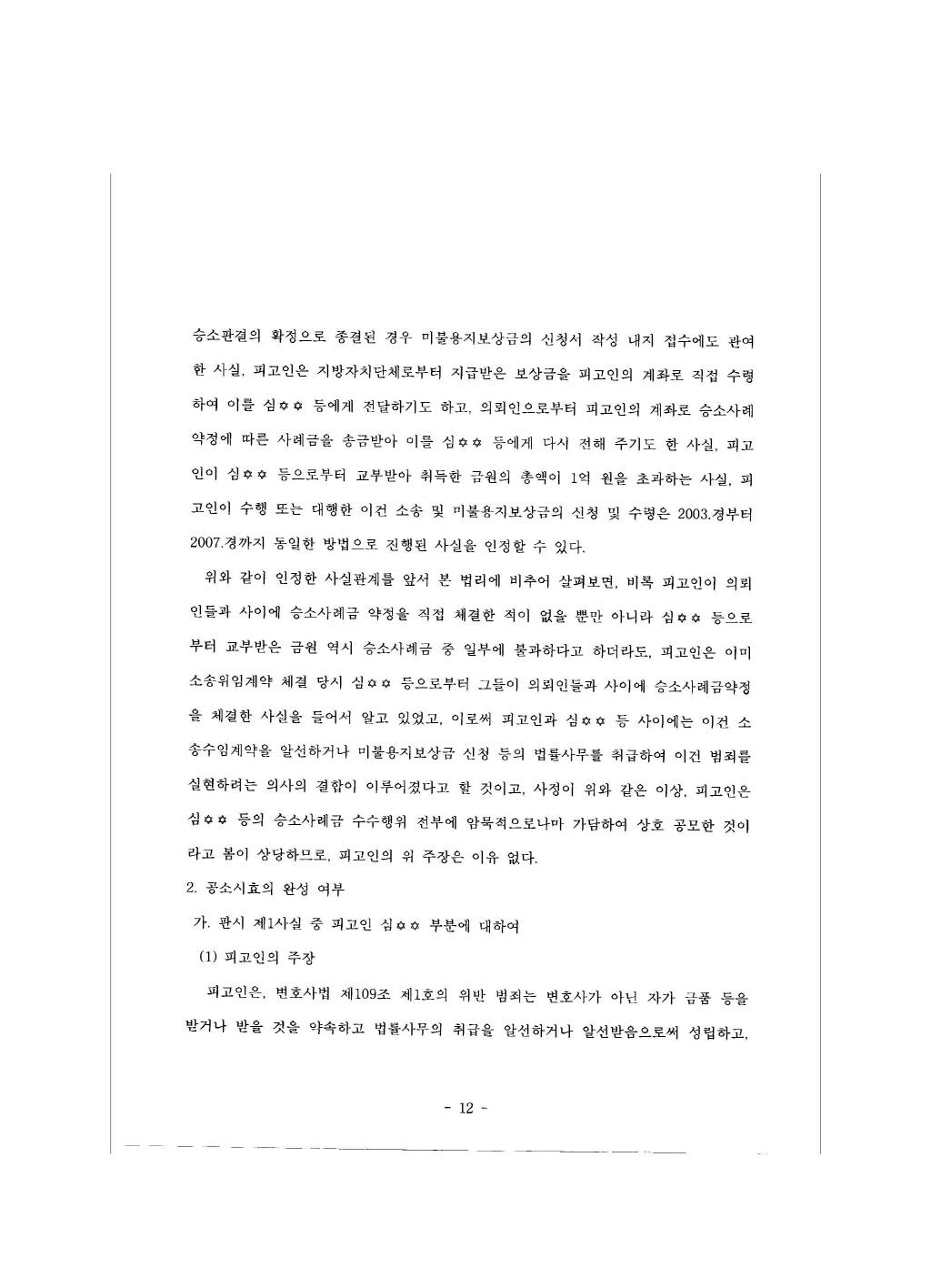 2010고합530_페이지_12.jpg