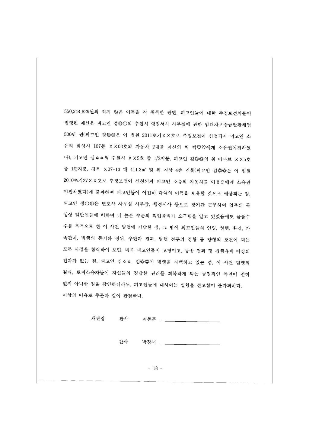 2010고합530_페이지_18.jpg