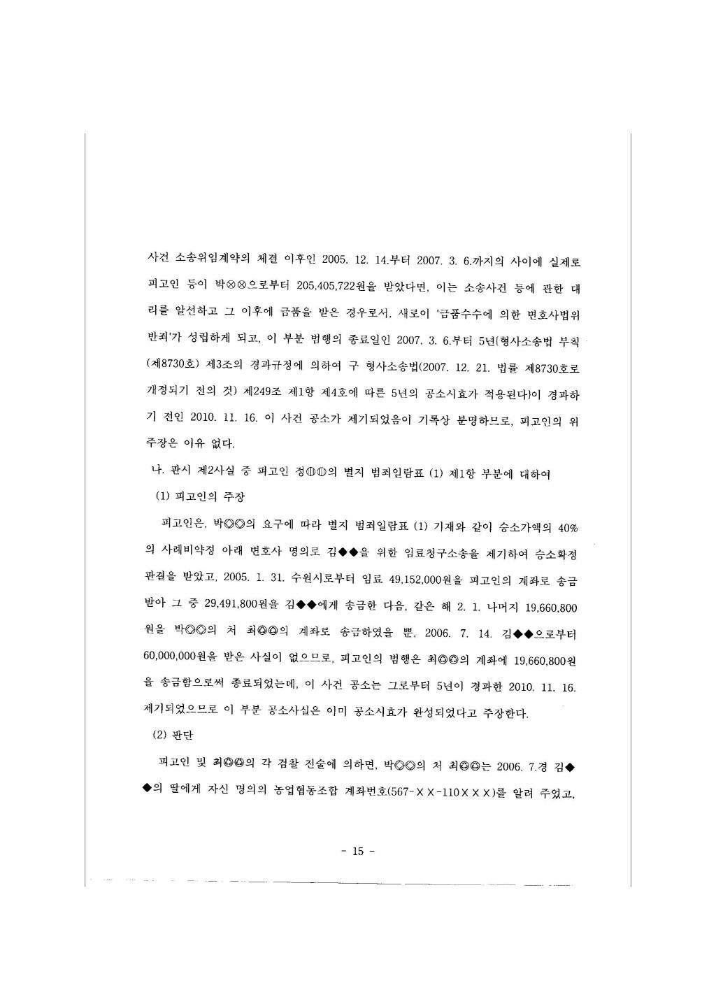 2010고합530_페이지_15.jpg