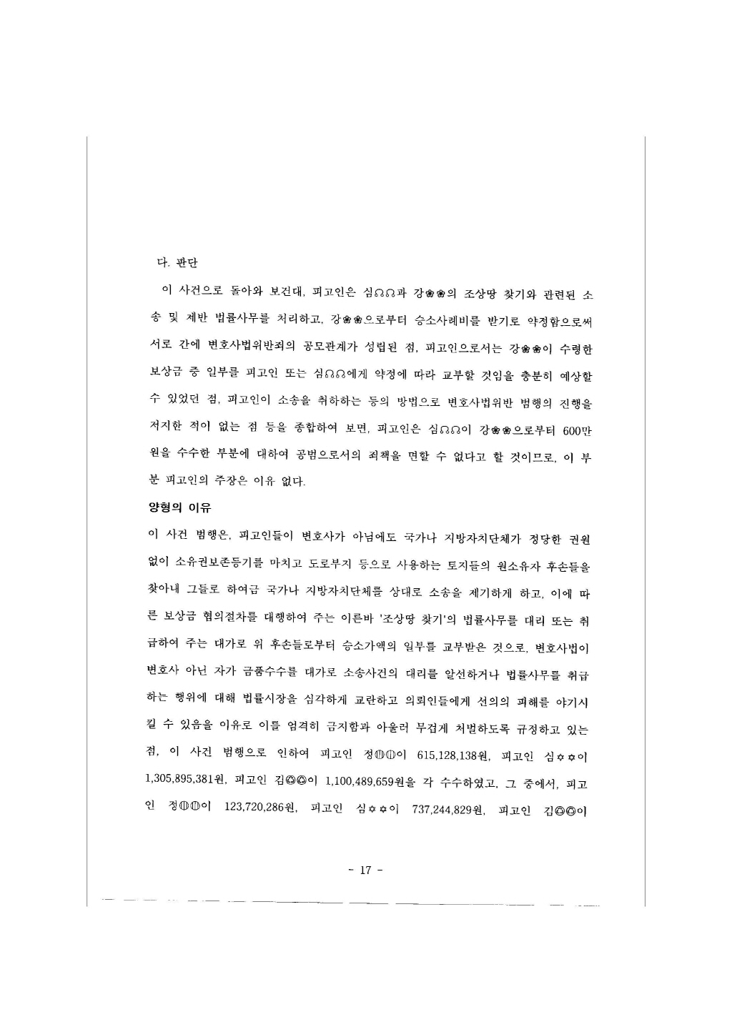 2010고합530_페이지_17.jpg