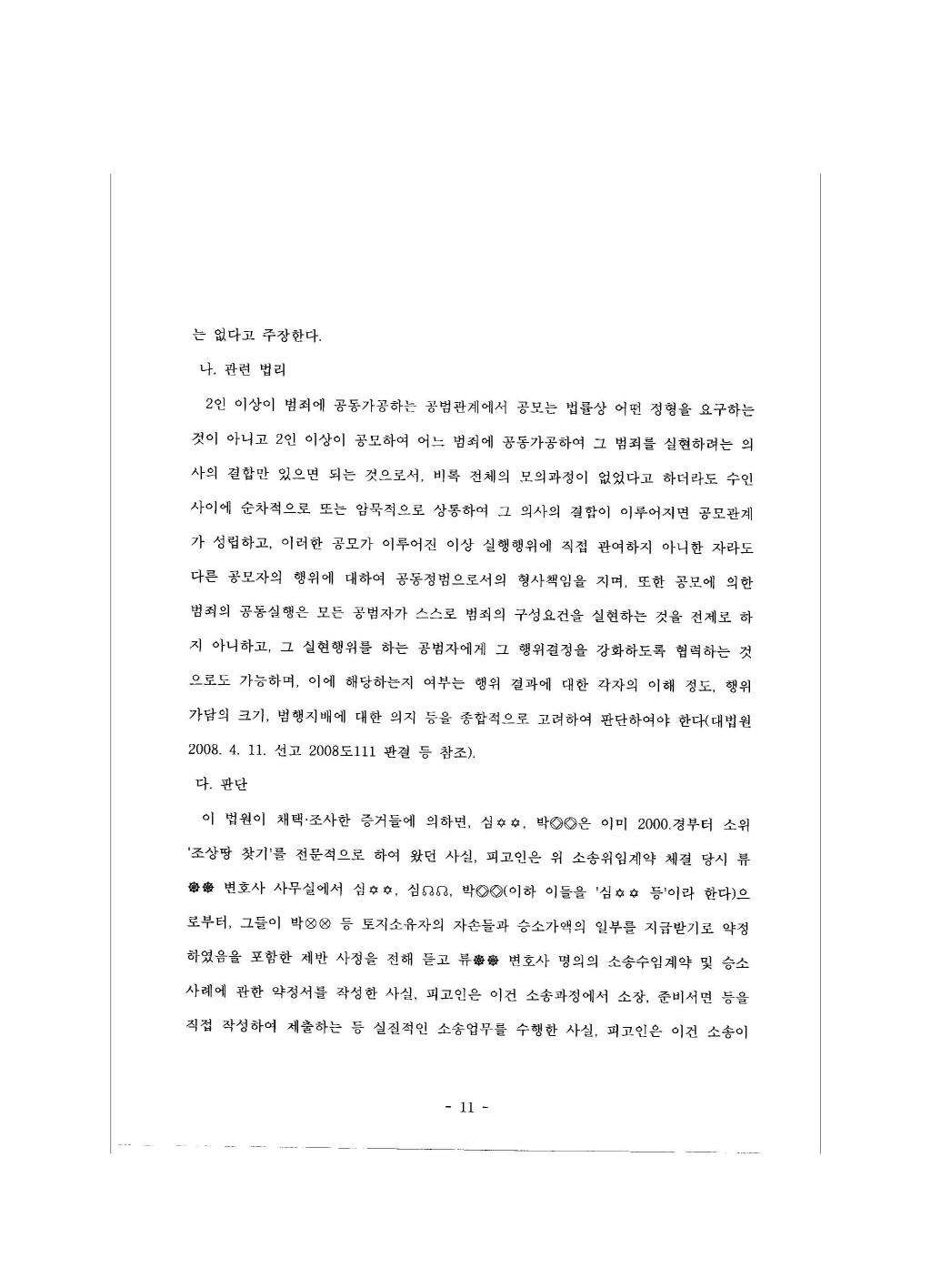 2010고합530_페이지_11.jpg