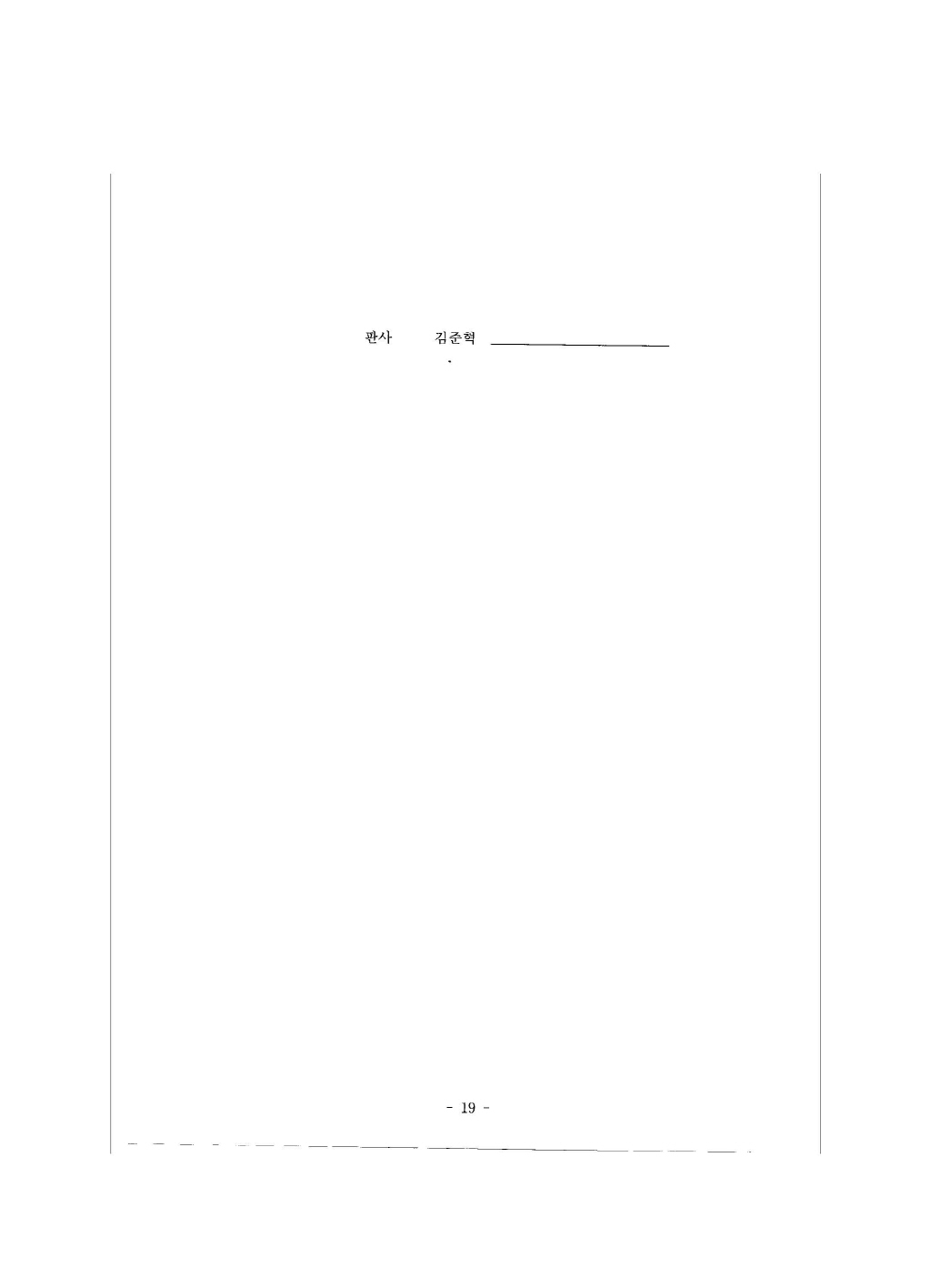 2010고합530_페이지_19.jpg