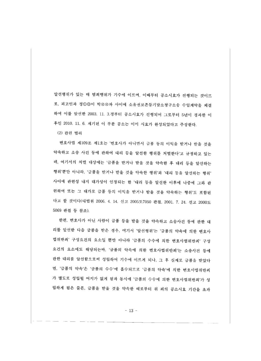 2010고합530_페이지_13.jpg