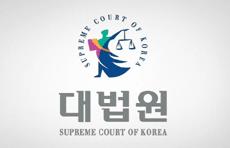 대법원18_STD.png