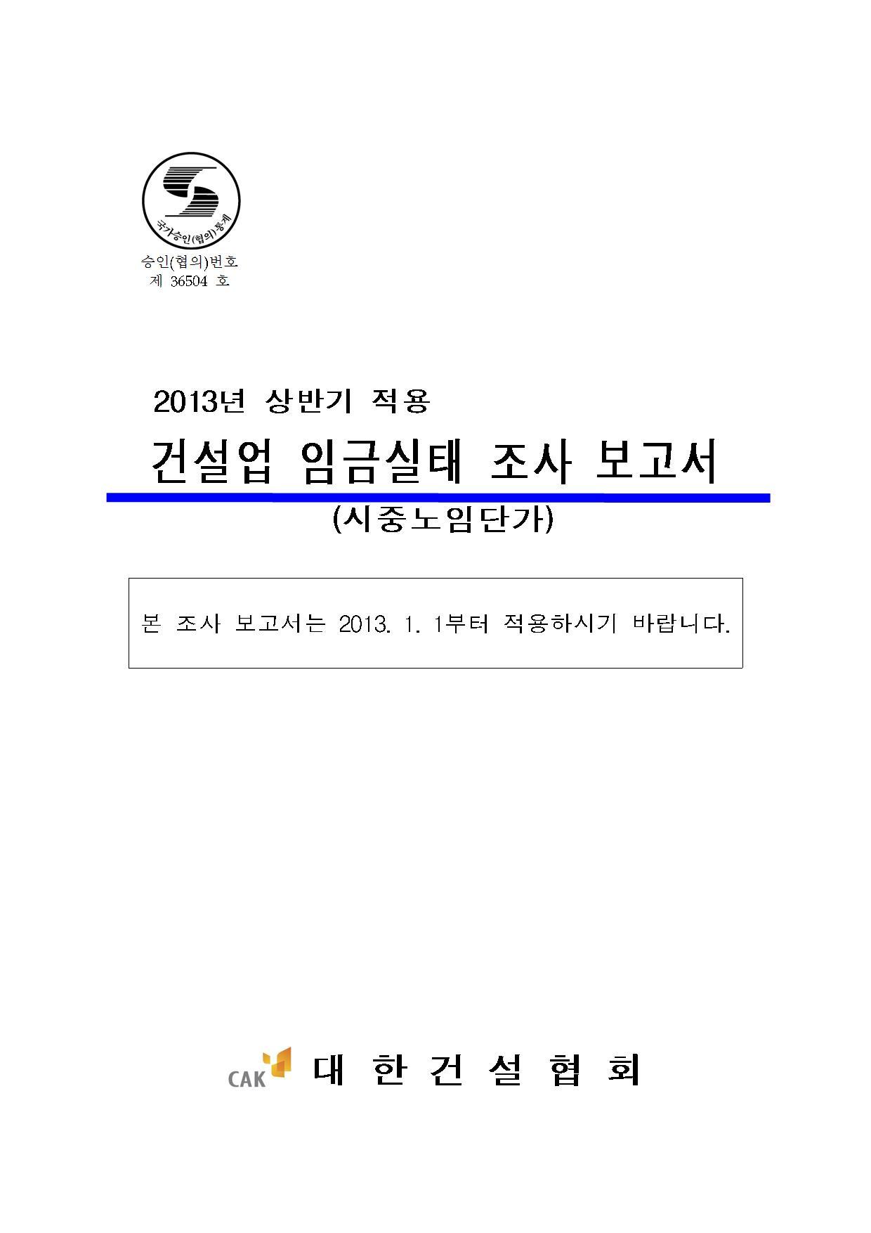 개별직종노임단가001.jpg