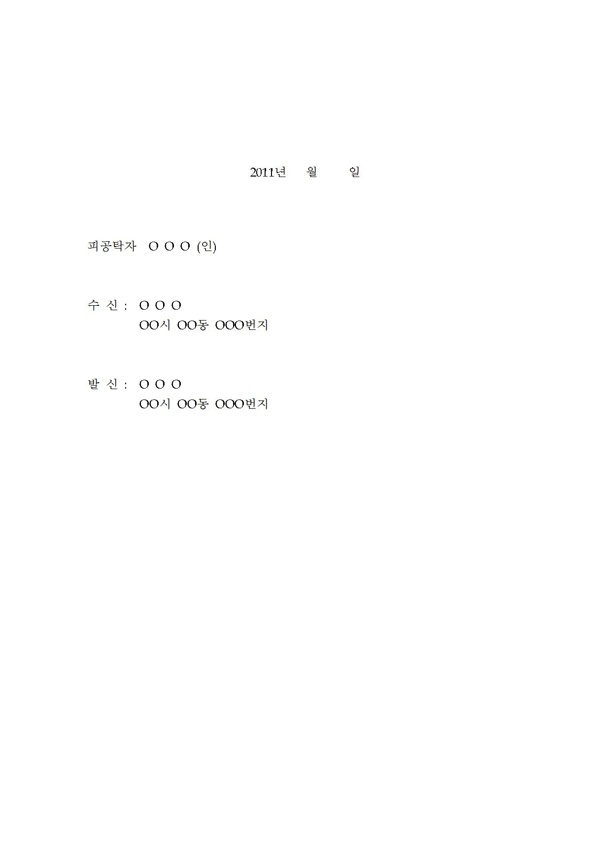 공탁금회수동의서003.jpg