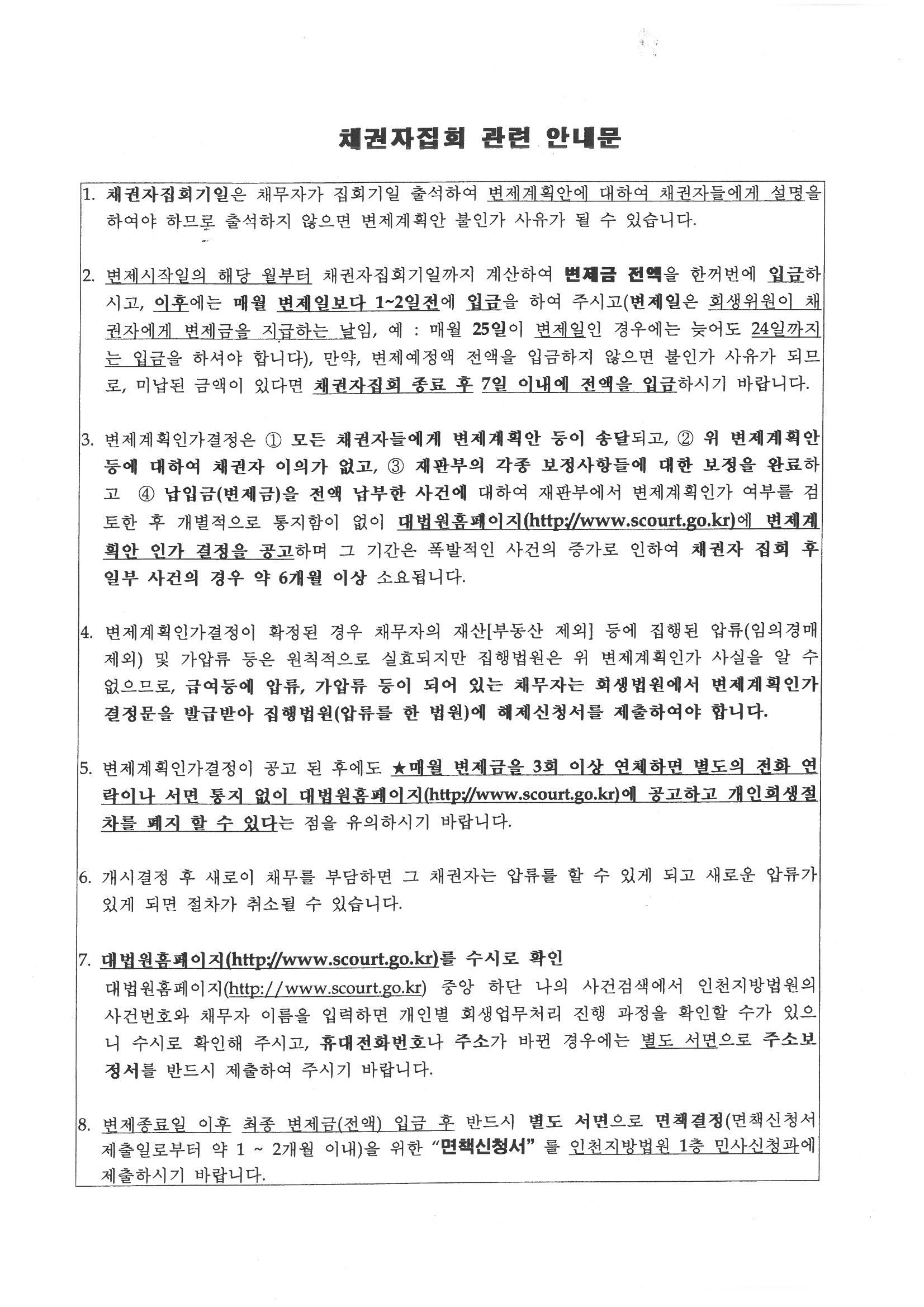 개인회생_채권자집회안내문.jpg