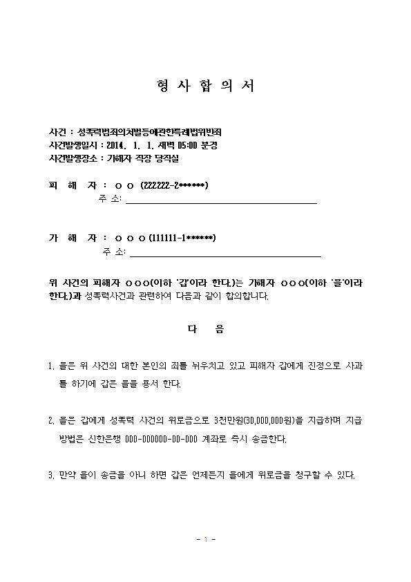 형사합의서_강간(샘플)001.jpg