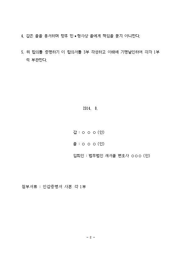 형사합의서_강간(샘플)002.jpg