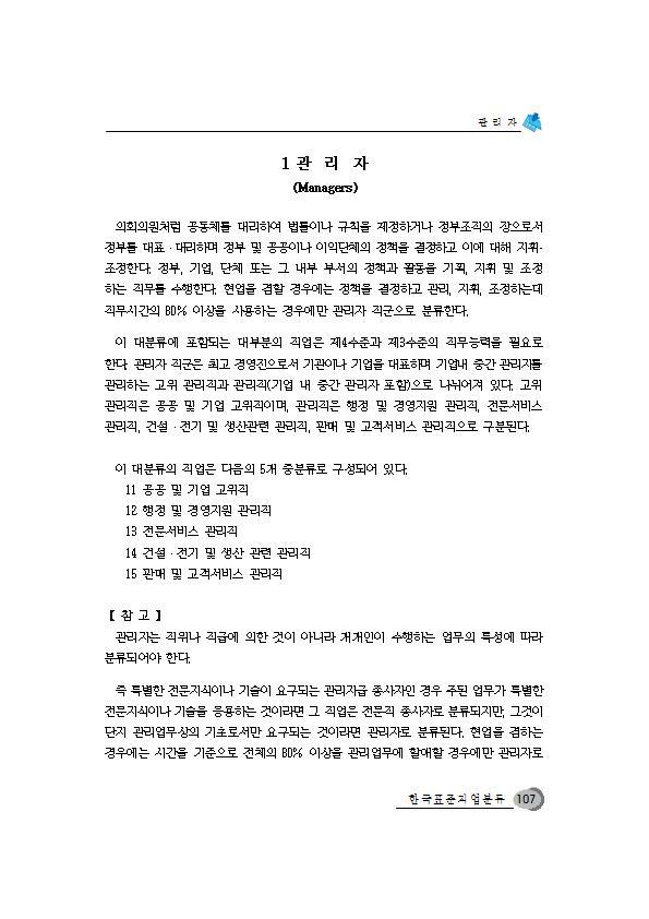 한국표준직업분류 분류항목명 및 내용설명002.jpg
