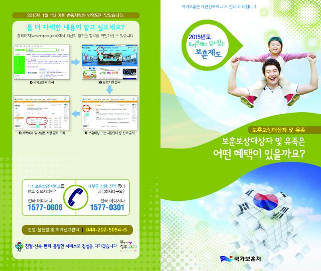 보훈보상대상자 및 유족_2015_페이지_1.jpg