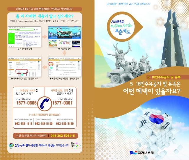 5.18민주유공자 및 유족_2015_1_페이지_1.jpg