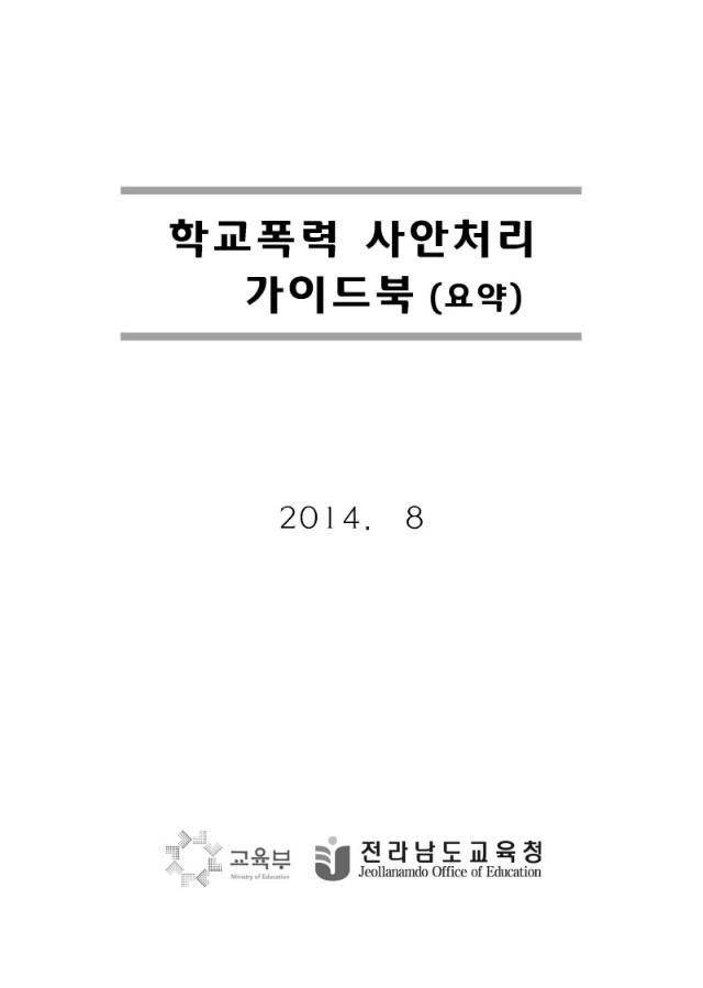 학교폭력사안처리가이드북(요약본)_페이지_01.jpg