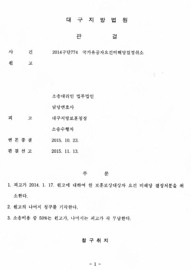 [보훈보상대상자]-판례-군 근무중 뇌종양(암)발생_페이지_01.jpg