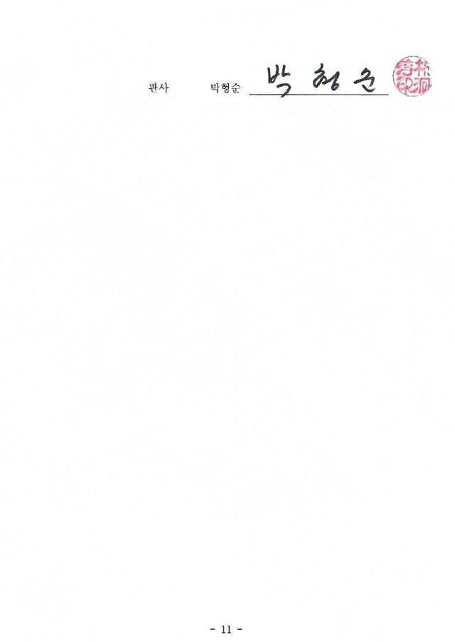 [보훈보상대상자]-판례-군 근무중 뇌종양(암)발생_페이지_11.jpg