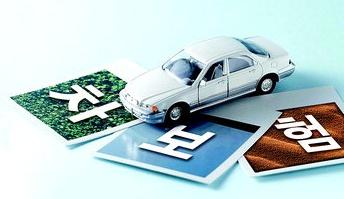 자동차보험.jpg