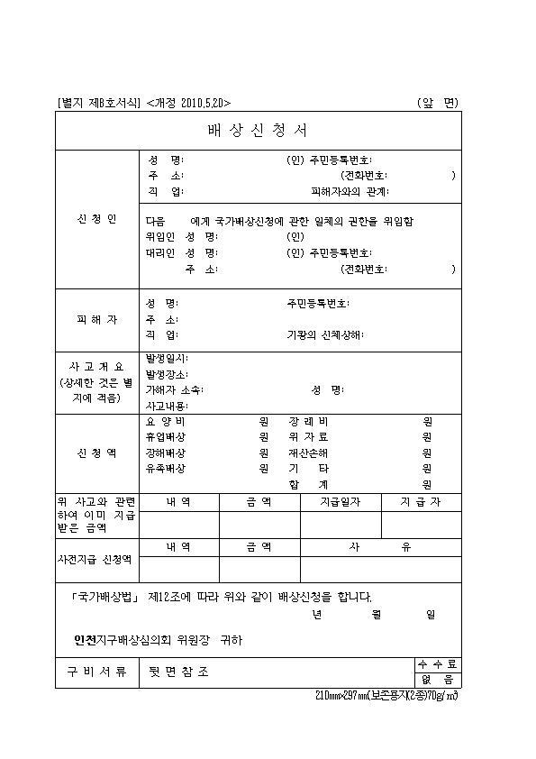 국가배상신청서004.jpg