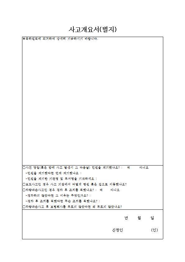 국가배상신청서006.jpg