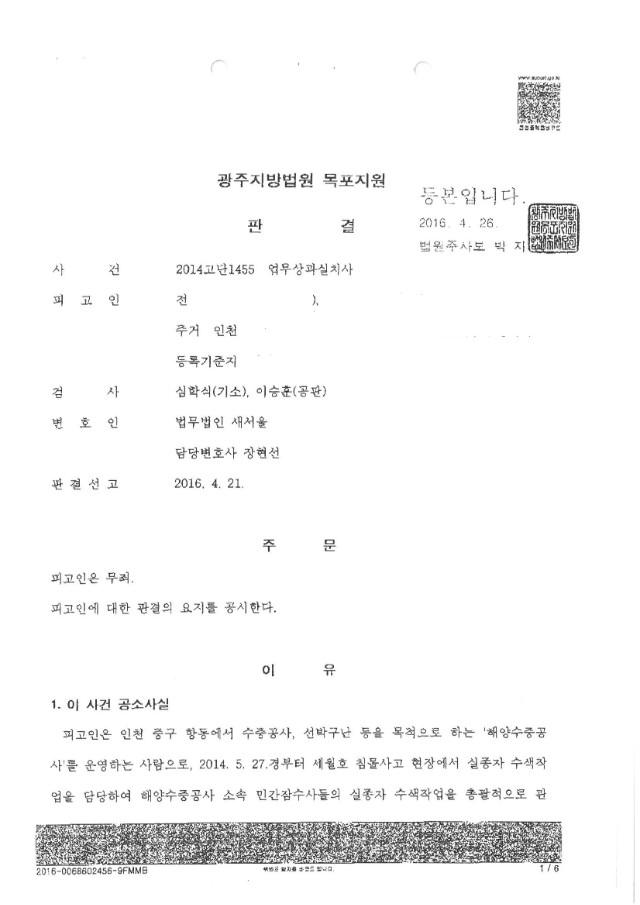 56-2014고단1455업무상과실치사_판결문(화이트)_페이지_1.jpg