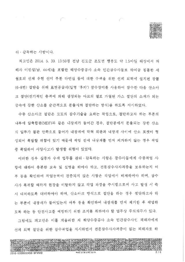 56-2014고단1455업무상과실치사_판결문(화이트)_페이지_2.jpg