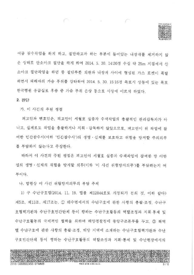 56-2014고단1455업무상과실치사_판결문(화이트)_페이지_3.jpg