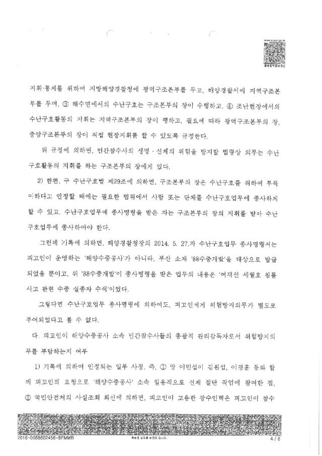 56-2014고단1455업무상과실치사_판결문(화이트)_페이지_4.jpg