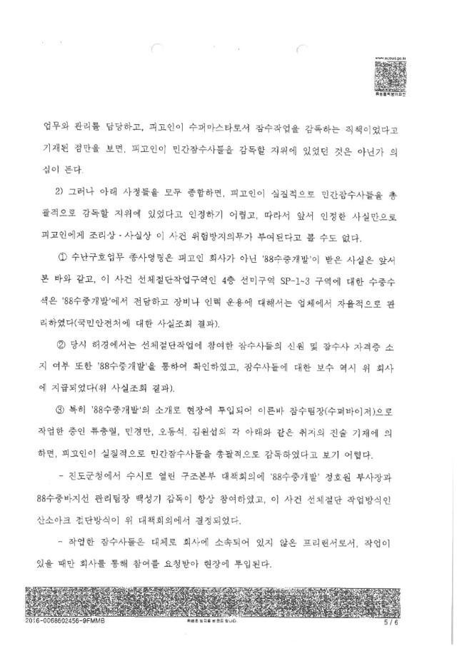 56-2014고단1455업무상과실치사_판결문(화이트)_페이지_5.jpg