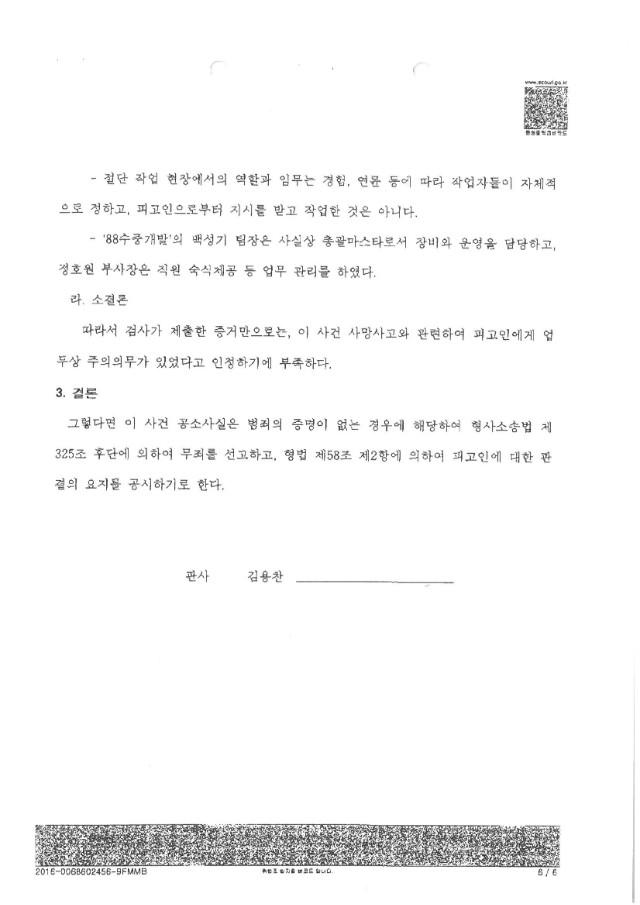 56-2014고단1455업무상과실치사_판결문(화이트)_페이지_6.jpg