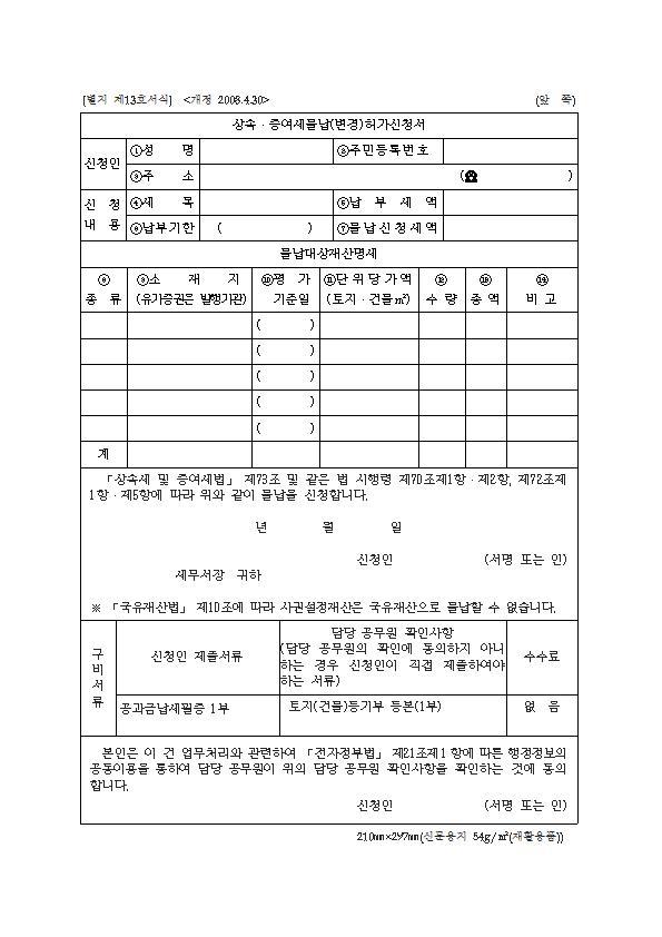 상속ㆍ증여세물납(변경)허가신청서001.jpg