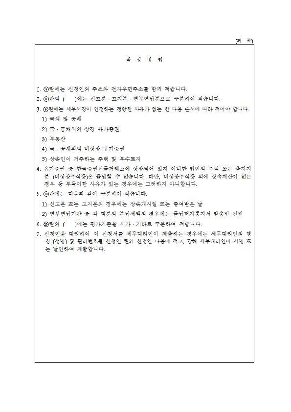 상속ㆍ증여세물납(변경)허가신청서002.jpg