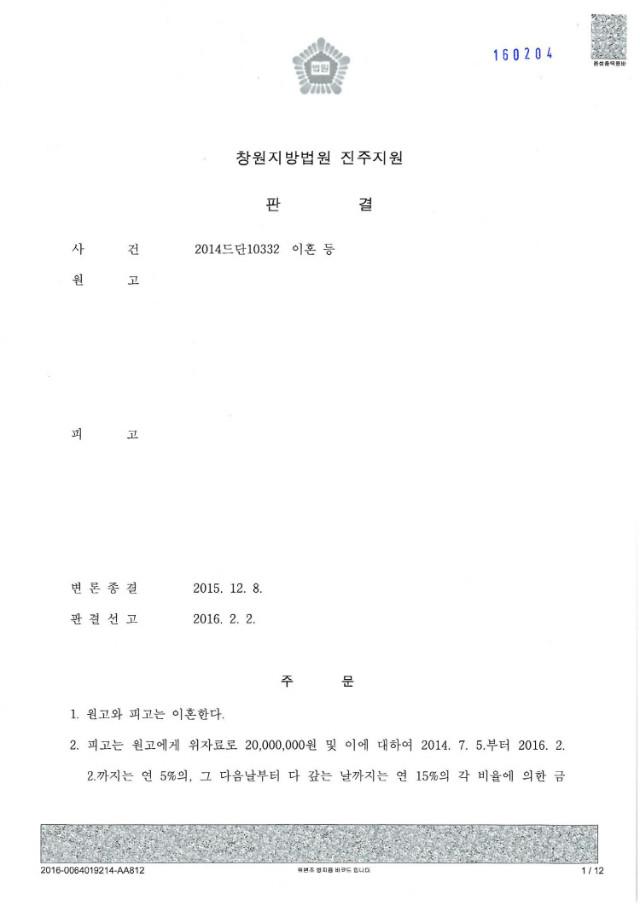 퇴직연금_재산분할대상_하급심판결문_페이지_1.jpg