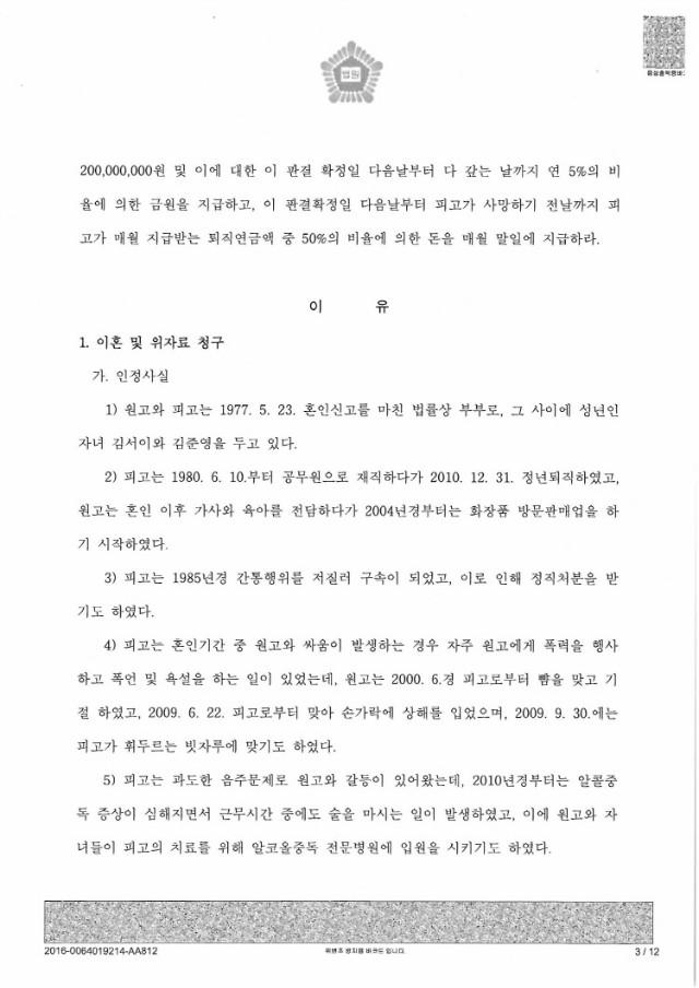 퇴직연금_재산분할대상_하급심판결문_페이지_3.jpg