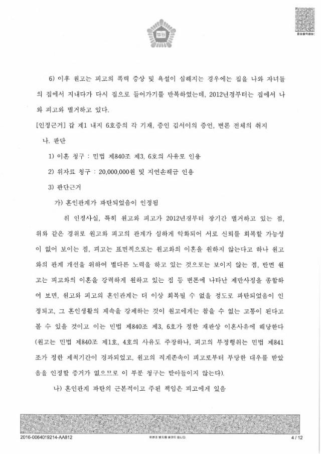 퇴직연금_재산분할대상_하급심판결문_페이지_4.jpg
