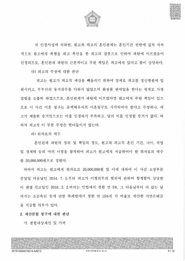 퇴직연금_재산분할대상_하급심판결문_페이지_5.jpg