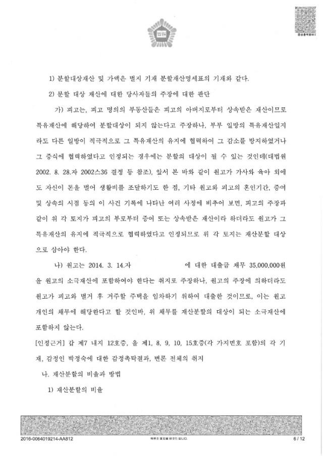 퇴직연금_재산분할대상_하급심판결문_페이지_6.jpg